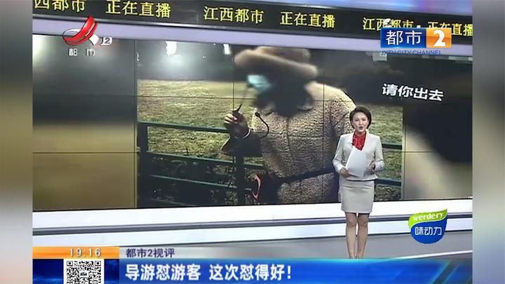 江西热榜:导游怒怼参观汶川地震遗址嬉笑游客 这次怼得好!