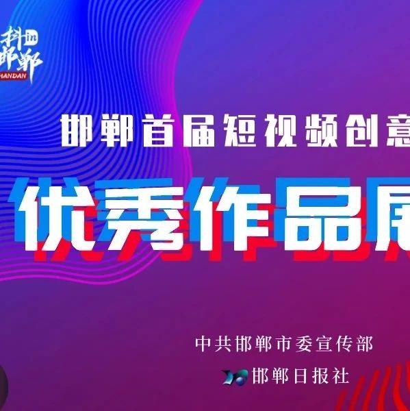 邯郸首届短视频大赛获奖作品展 |《交警街头整理国旗》