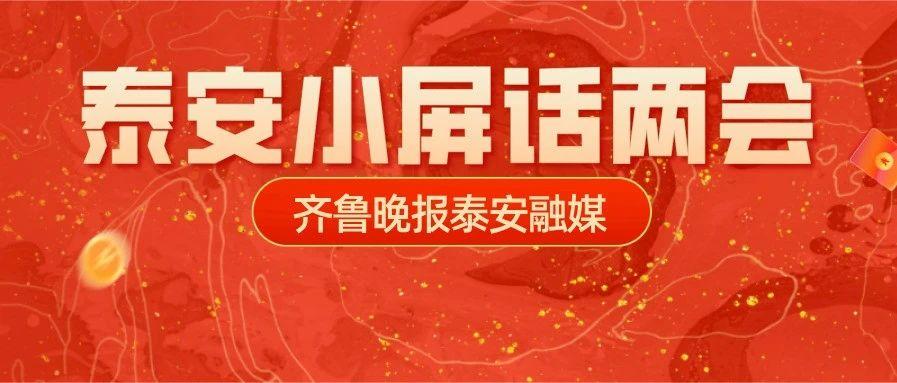 泰安小屏话两会 家校共育岱岳模式全省推广,实现教育资源城乡一体化发展