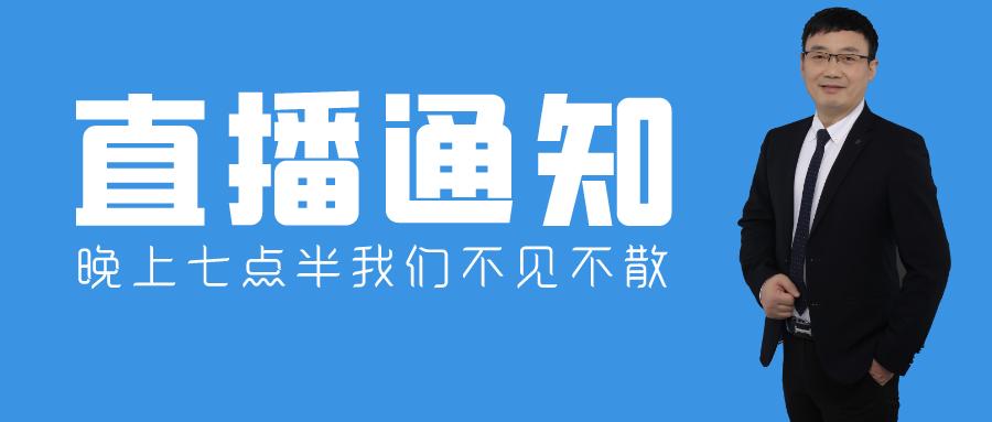 22考研寒假第四次直播课!