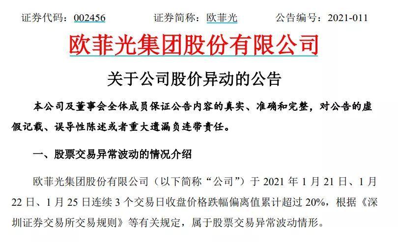 """欧菲光被""""剔除""""苹果供应链?股价3天跌20%"""