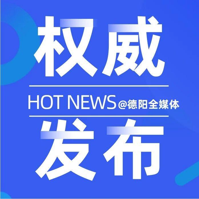 德阳市罗江区行政审批局原副局长罗大雪 严重违纪违法被开除党籍和公职