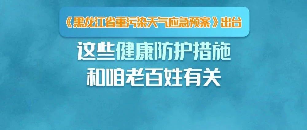 《黑龙江省重污染天气应急预案》出台 这些健康防护措施和咱老百姓有关