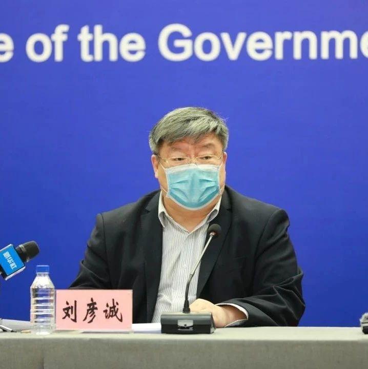 发布会直击丨黑龙江省应对新冠肺炎疫情防控工作第67场新闻发布会举行