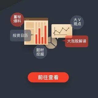 财联社App改版啦!更多实用投资工具,机会快人一步!