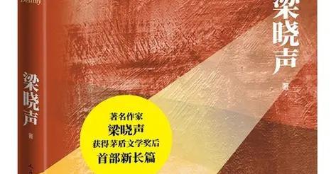 梁晓声新书《我和我的命》出版 聚焦女性成长话题