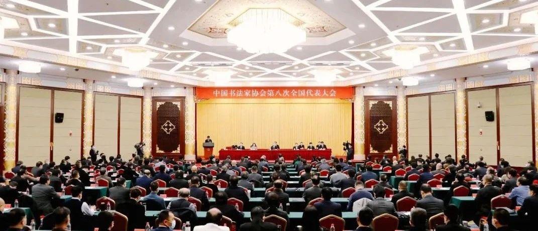 中国书法家协会第八次全国代表大会在京开幕——中宣部部长黄坤明出席大会开幕式并讲话