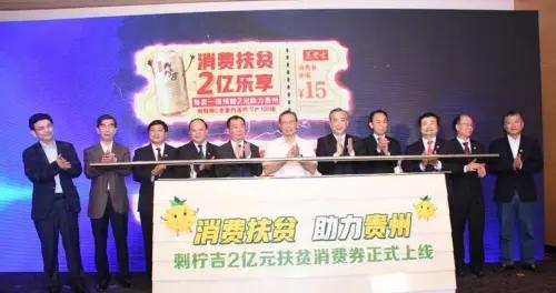 广药集团刺梨扶贫产品销售破5亿元 形成可推广可持续产业扶贫模式