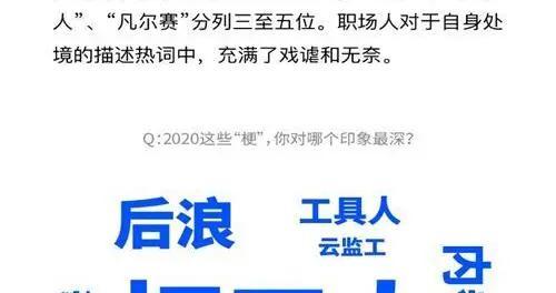 脉脉《中国职场流动趋势年度报告2021》正式发布