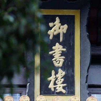 微电影展播:文化为中,礼仪作轴——千年书院的文化秩序