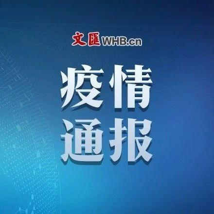 上海新增本地确诊病例2例,常住黄浦区和长宁区