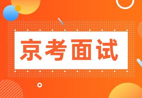 2021京考面试将于2月底低3月初举行?成绩出来后别忘记这几件事!