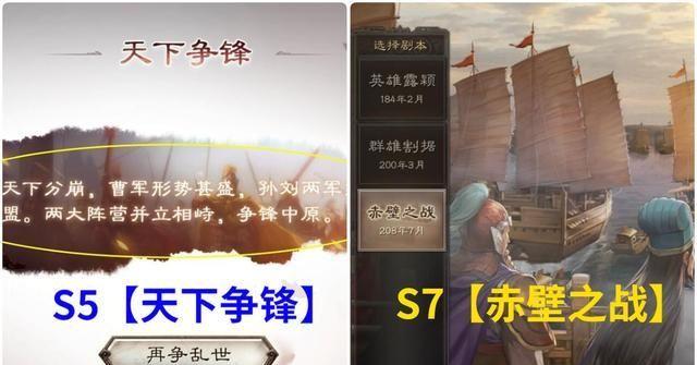 三国志战略版:S7赛季爆料,火烧赤壁、水战玩法像三国志11版本