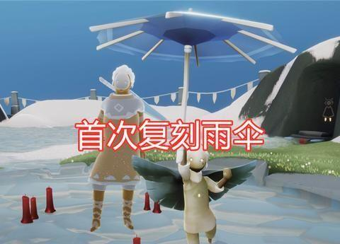 光遇:国服首次复刻雨伞先祖,蓝面竹柄很简约,能用来遮雨