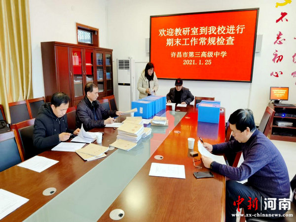 许昌市教育局教研室副主任杜才盛一行到许昌市三高检查教学工作