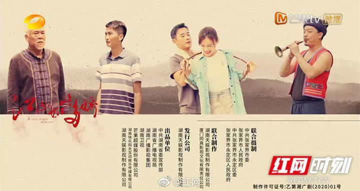 《江山如此多娇》连续11日收视率第一:牧笛溪人多了、张家界莓茶火了