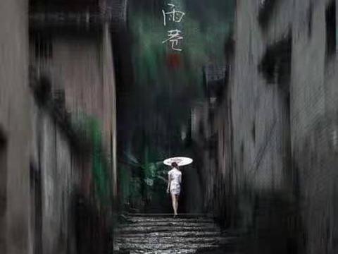 雨巷诗词:但将心事寄廊桥,雨巷丁香梦已遥