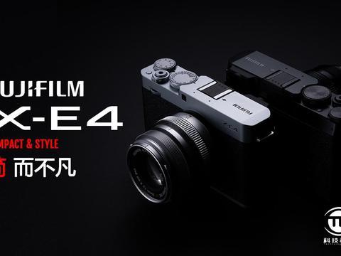 富士发布FUJIFILM X-E4无反数码相机X系列最具便携性的无反相机