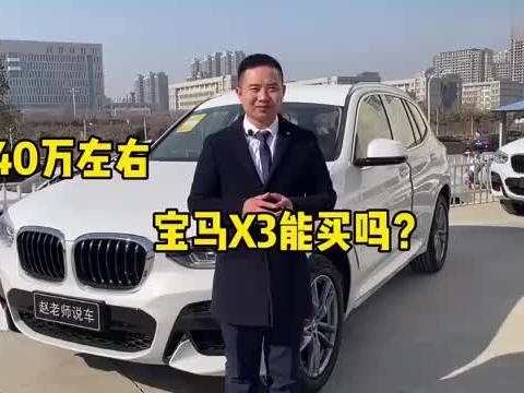 40万左右的SUV宝马X3能不能买?和奥迪Q5、奔驰GLC你怎么选?
