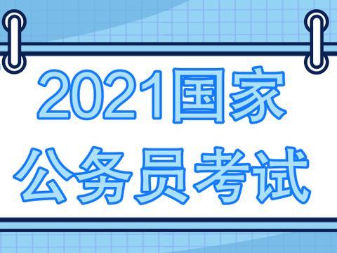 """2021国家公务员面试热点:多地出招,让""""无G""""老人融入智能时代"""