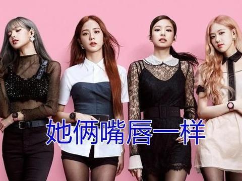 韩国整形专家透露,BLACKPINK的个人形象,LISA的嘴唇和她一样?