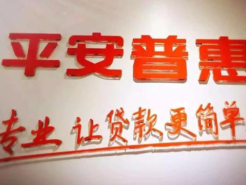 未充分保障借款人权利 平安普惠数个执行申请被法院驳回