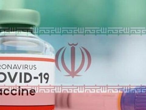 考虑到健康和政治,伊朗不用美国疫苗,用中国、俄罗斯和印度疫苗
