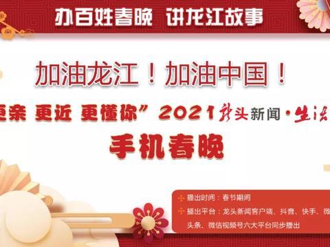 """2021龙头新闻·生活报""""手机春晚""""征集节目啦"""
