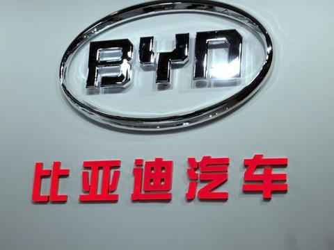 传比亚迪推新能源高端品牌 首款新车或于2023年上市