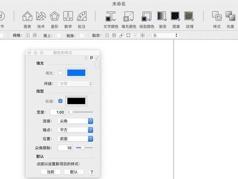 EazyDraw for Mac矢量图绘制软件