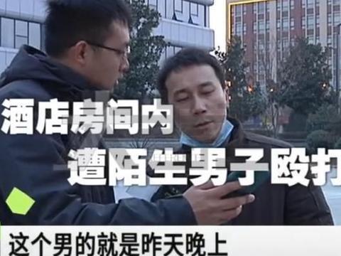 南京一男子和朋友到郑州出差,住酒店遭保安殴打,还不让其穿衣服