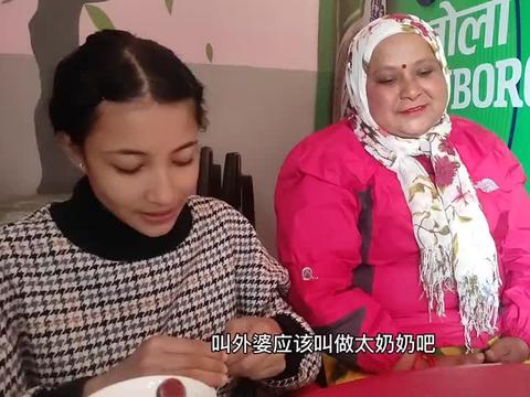 尼泊尔外婆来看丈母娘,才知道外婆是个土豪,有很多套房子!