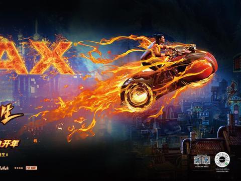 IMAX发布《新神榜:哪吒重生》导演特辑