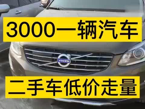 3000一辆汽车,二手车市场淘车价位便宜,朋友过来看看车入手一辆