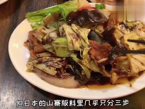 日本的山寨中华料理,大家有没有被骗过?你好歹是学点皮毛也行啊