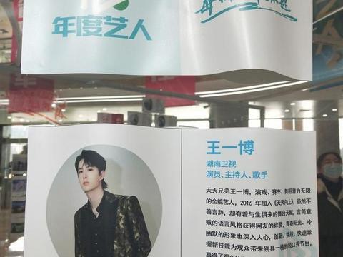 王一博成为2020湖南台年度优秀员工、年度艺人候选人,恭喜酷盖!