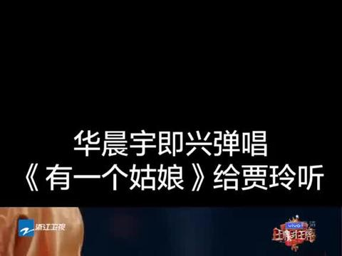 华晨宇改歌有多厉害,一开口,贾玲:唱我的!