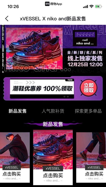 得物发售吴建豪xVESSEL新款联名潮鞋,全新配色彰显独特气质