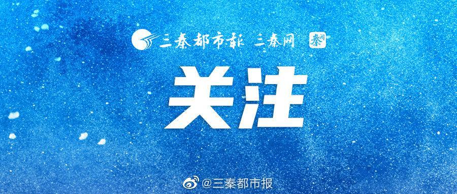 陕西白水县隔离人员延长7天隔离期