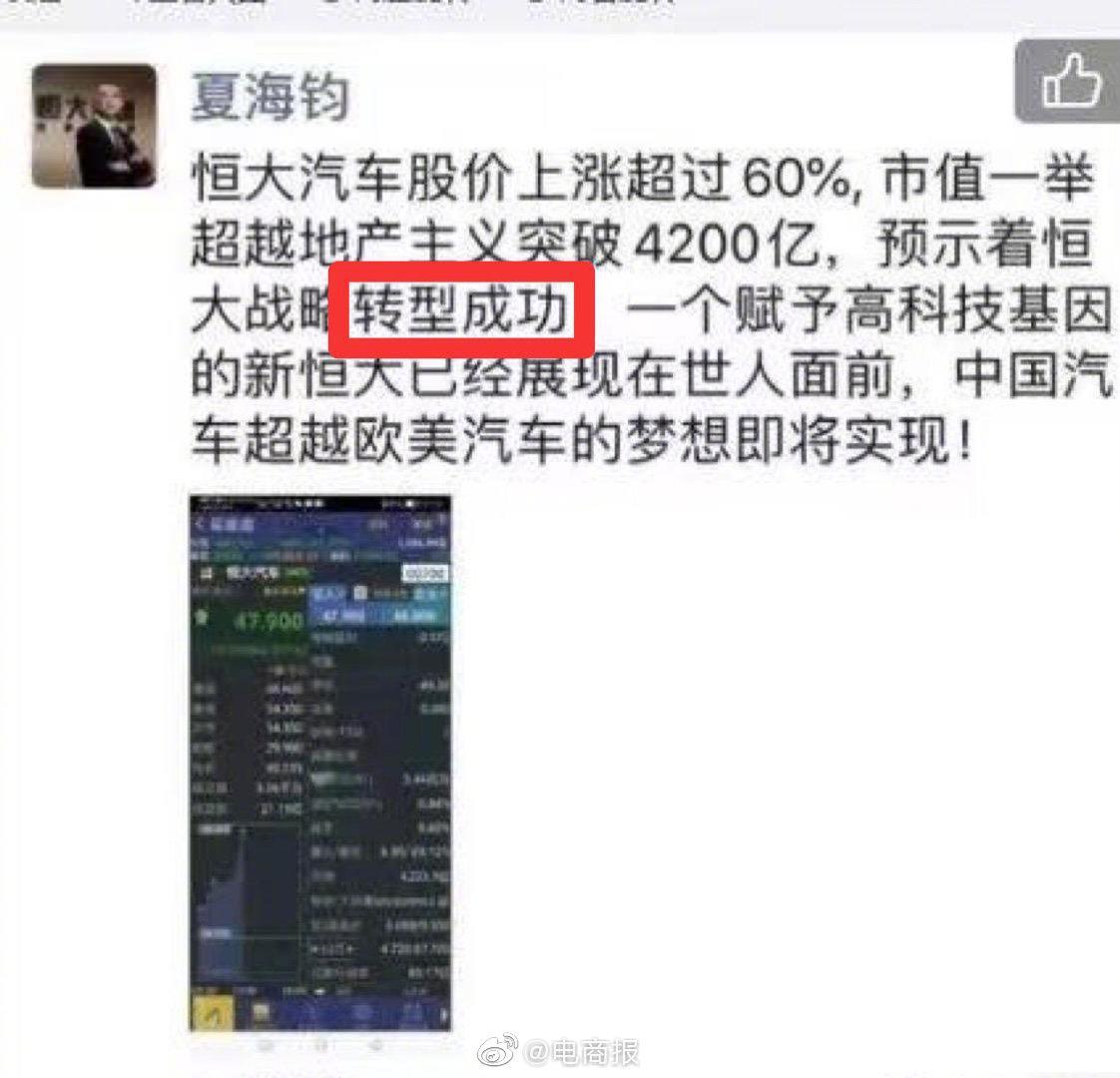 恒大总裁夏海钧:恒大战略转型成功……