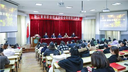 浙江育英职业技术学院举行全体教职工大会