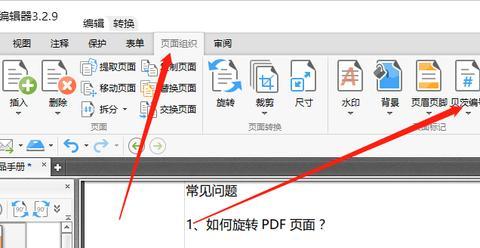 使用PDF编辑器怎么修改pdf里的文字内容?