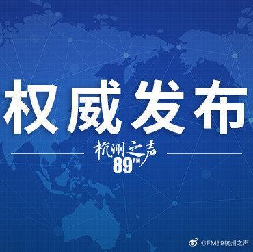 1月26日0-24时,浙江省新增无症状感染者1例(罗马尼亚输入)……