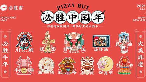 """创新演绎""""西餐厅里的中国年""""必胜客非遗主题餐厅致敬传统文化"""