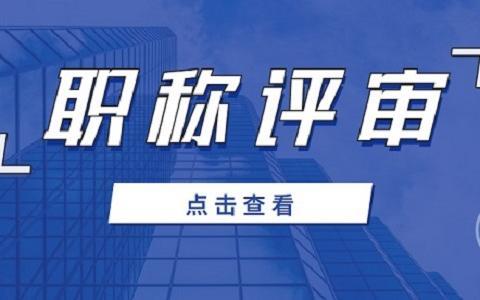深圳评定中级工程师职称,要解决这四个问题