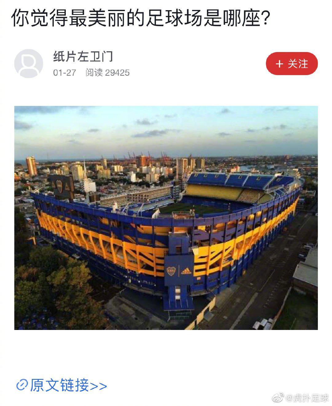 全世界范围里最美丽的足球场是哪座?