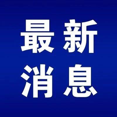 """13人被追责!河南省公安厅公布淮滨县""""11.20""""事故调查报告"""