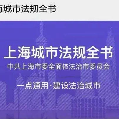 """两会话题丨欣闻上海有了法治版""""十万个为什么"""""""