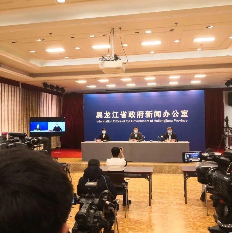 新闻发布会丨黑龙江多措并举 让留校学生暖心,让家长安心