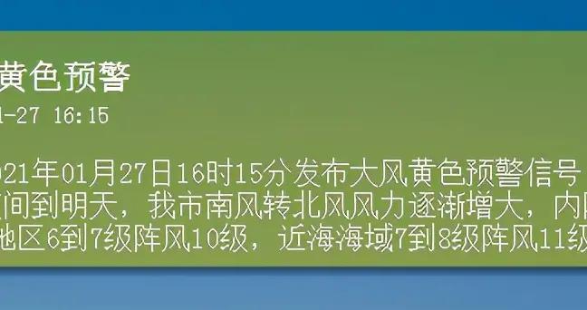 青岛市气象台发布大风黄色预警